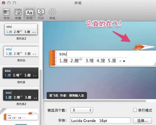 搜狗输入法2019 mac版