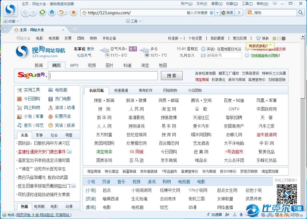 搜狗浏览器2017 绿色免安装版
