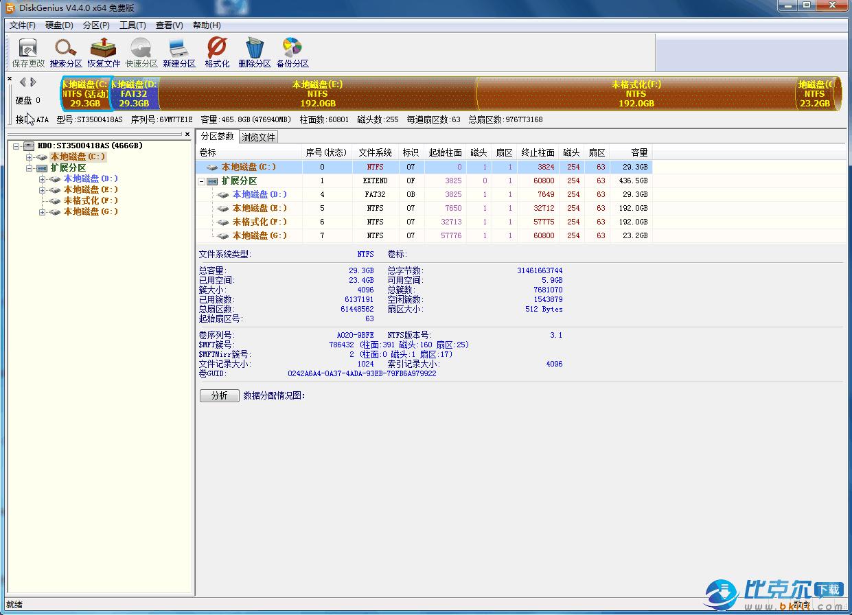 diskgenius 64位简体中文免费版