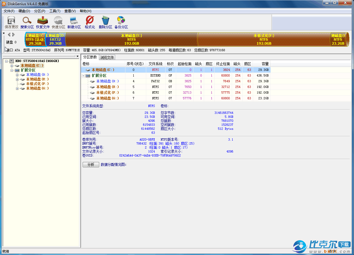 diskgenius简体中文免费版