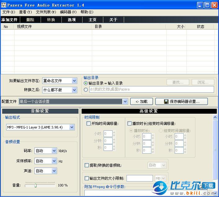 Pazera Free Audio Extractor 免费音频提取转换软件