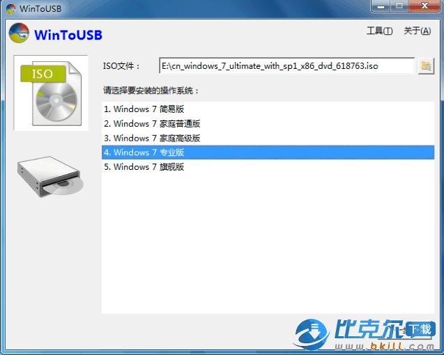 WinToUSB(装系统工具)