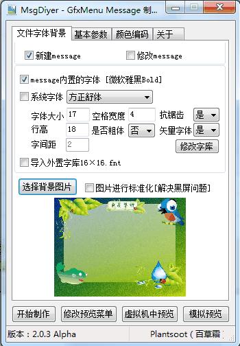 MsgDiyer.exe(GfxMenu Message制作工具)