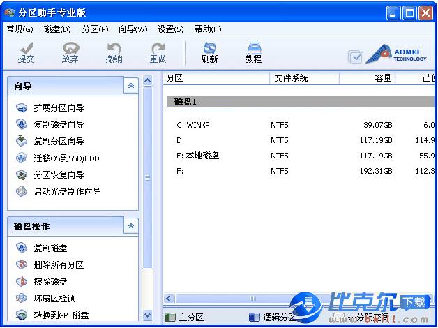 傲梅分区助手专业版 v6.2 中文免费版 - DickMoore - DickMoore☆软件园