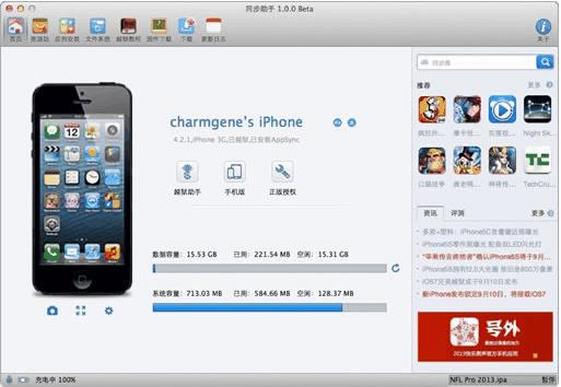 同步助手mac版
