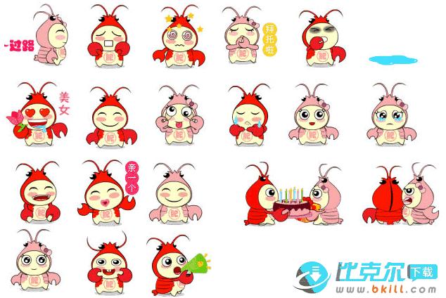 qq表情 -> 龙虾宝宝qq表情包 动态版   龙虾宝宝qq表情包,非常可爱的