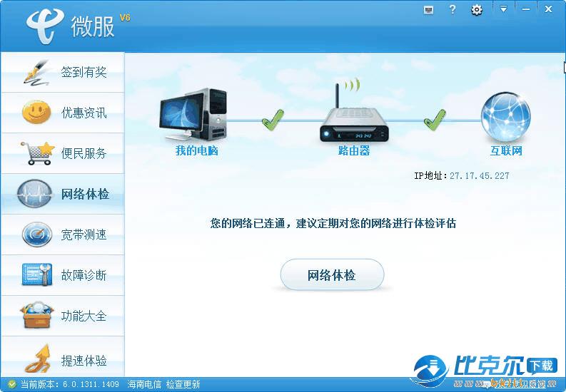 电脑微服宽带上网助手