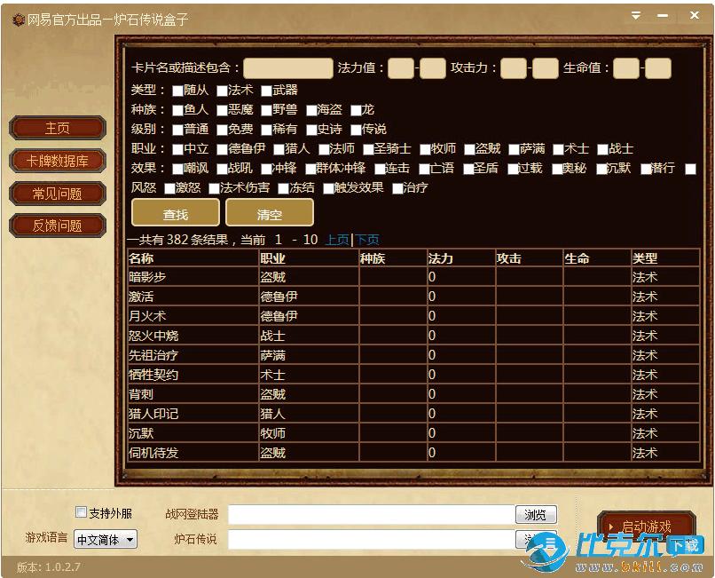 网易炉石传说盒子电脑版