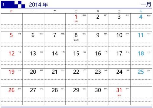 2014年月历表打印版 word版