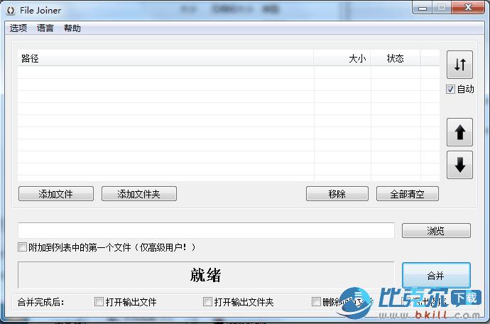 file joiner(文件分割、合并器)