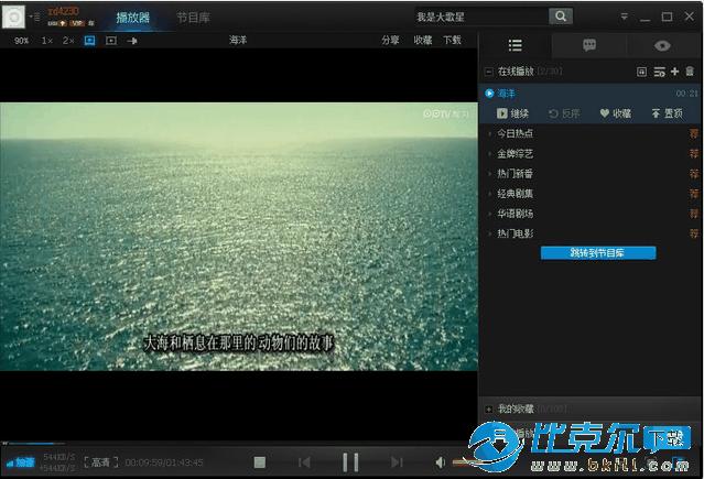 pptv网络电视播放器2019