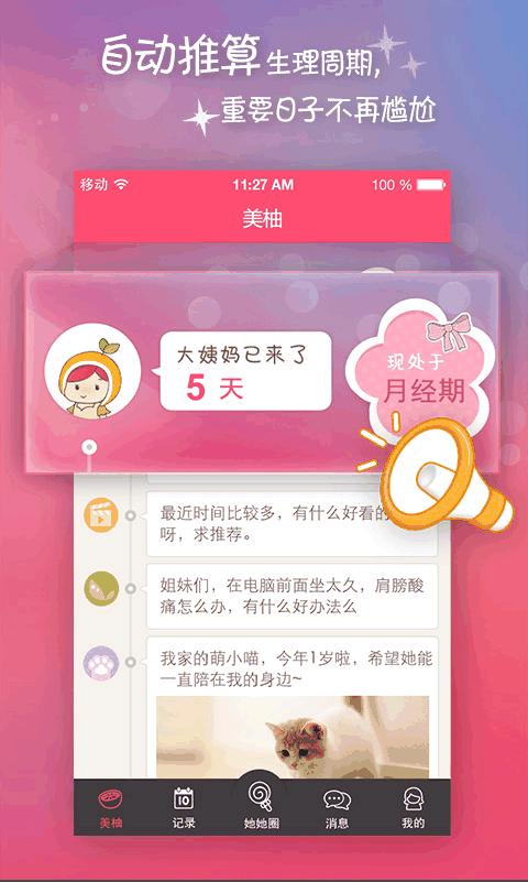 美柚大姨妈神器 IPHONE版
