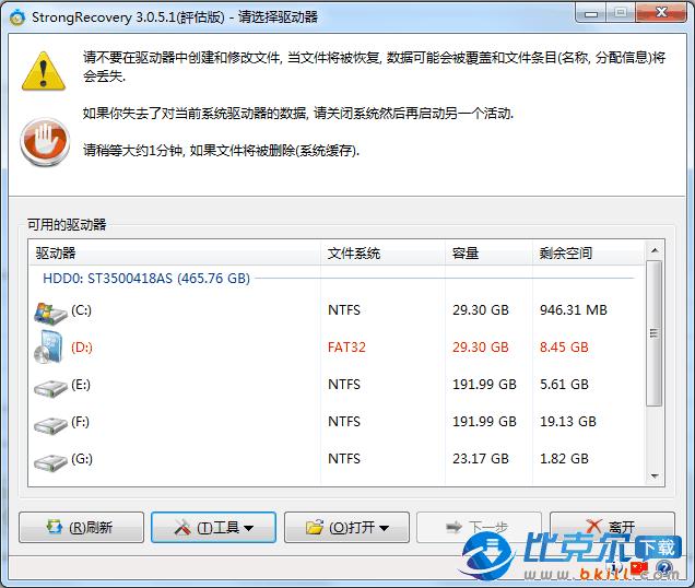 电脑数据恢复软件(StrongRecovery)