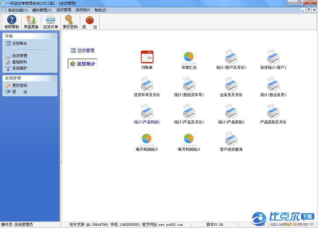 一彩送货单管理系统