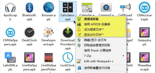 Android APK+Dex文件反编译及回编译工具APKDB