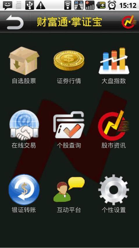 东莞证券手机版
