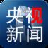 央视新闻手机客户端 v6.2.1 安卓版