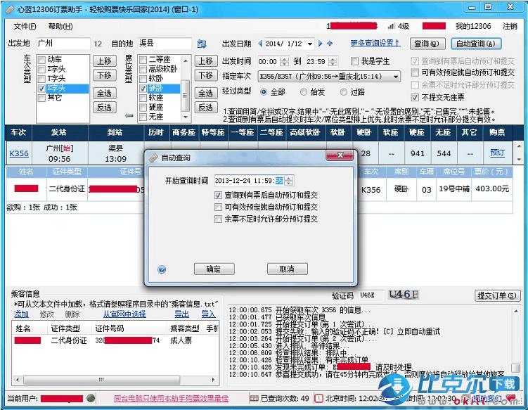心蓝12306订票助手2019