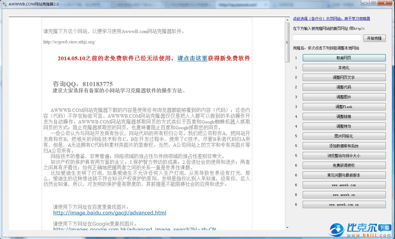 网站克隆器