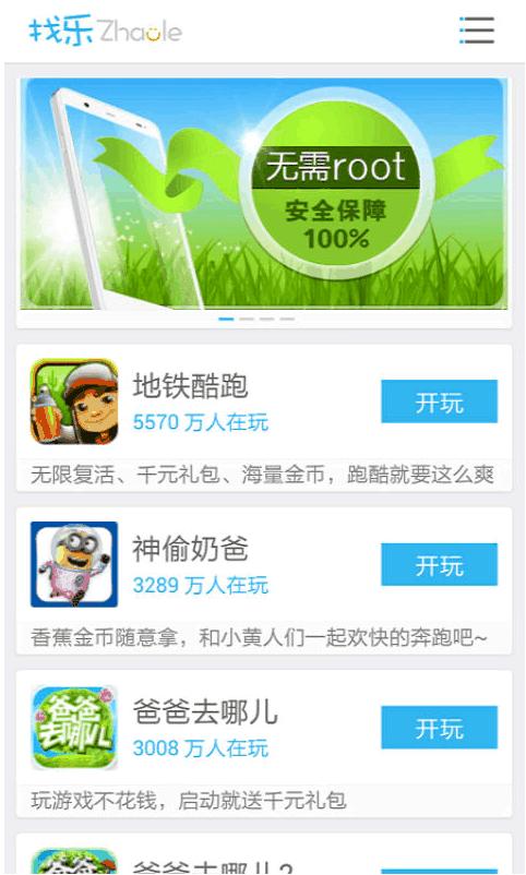 找乐助手手机版app