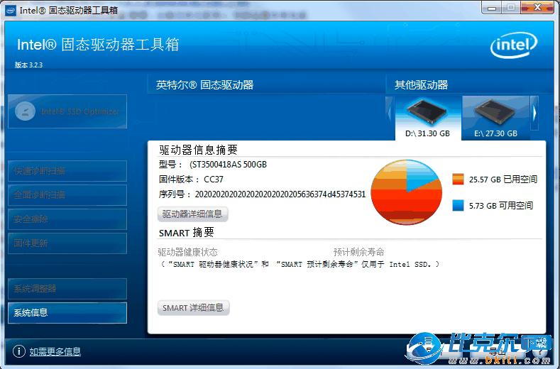 Intel固态硬盘优化工具(Intel SSD Toolbox)