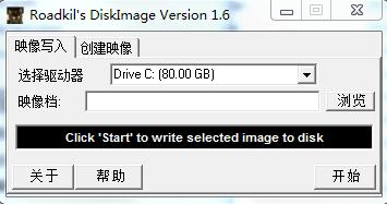 img写盘工具(roadkil's diskimage)