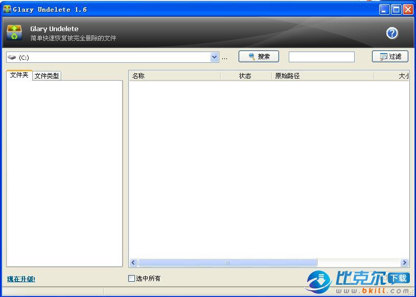 Glary Undelete(文件数据恢复软件)