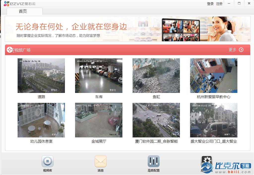 萤石云视频电脑版