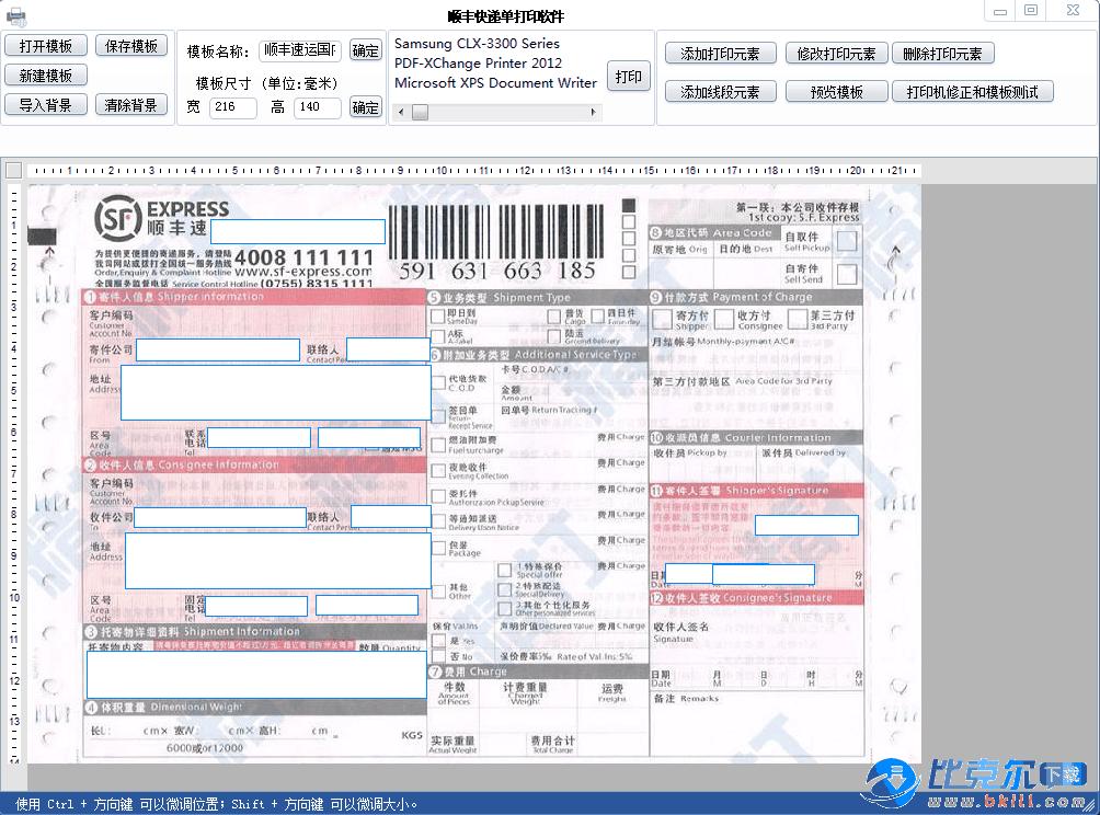 顺丰快递单打印软件免费版