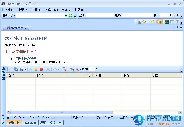 SmartFTP 64位中文破解版