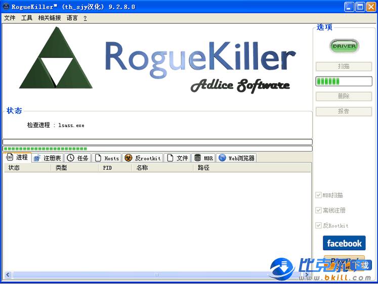RogueKiller 木�R��⒐ぞ�