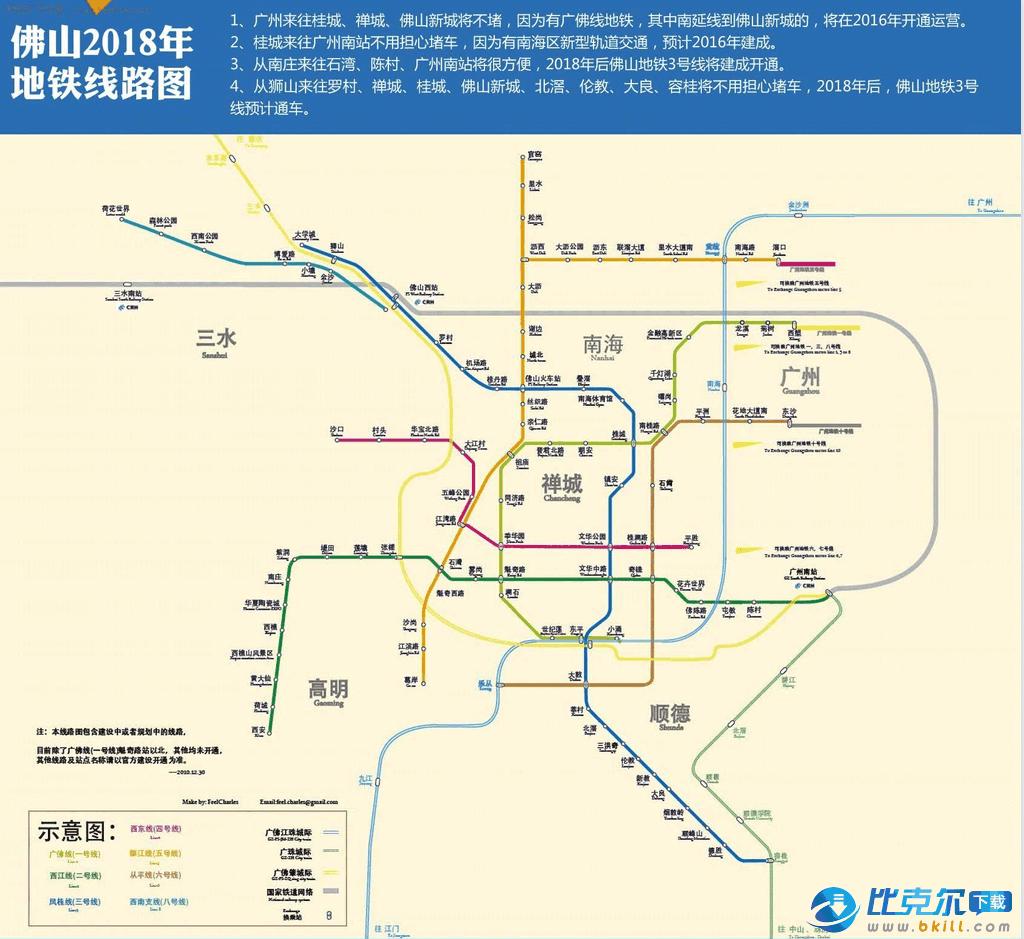 2018佛山地铁规划图|佛山地铁线路图下载