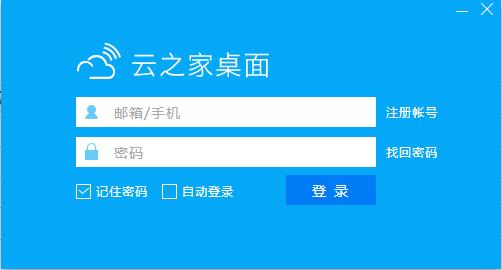 云之家新版桌面版客户端