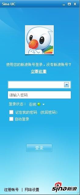 新浪uc聊天室官方下载