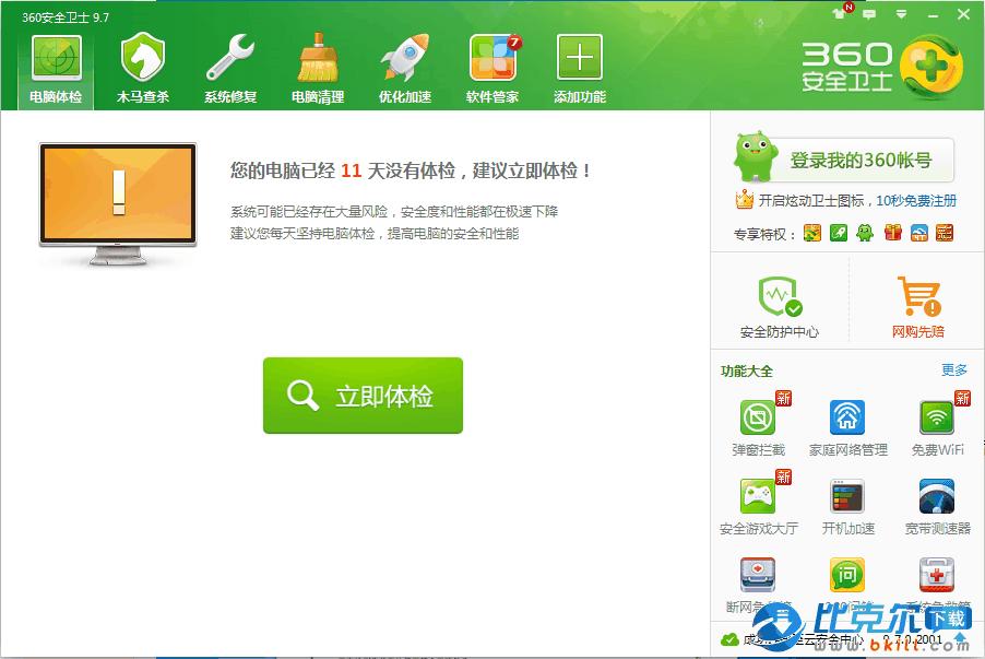 360安全�l士Win7/Win8/Win10版