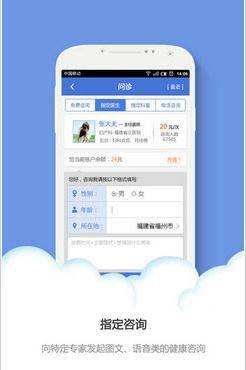健康之路手机app
