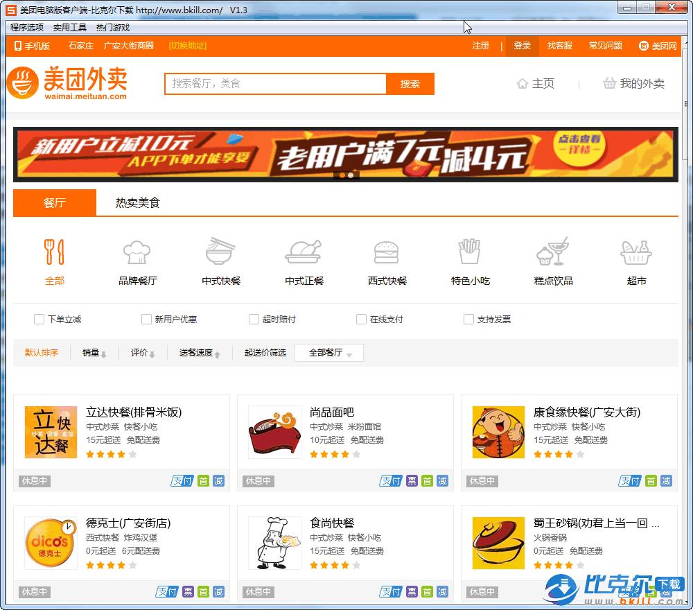 美团外卖电脑版