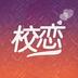 大学交友(校恋) 1.03 安卓版