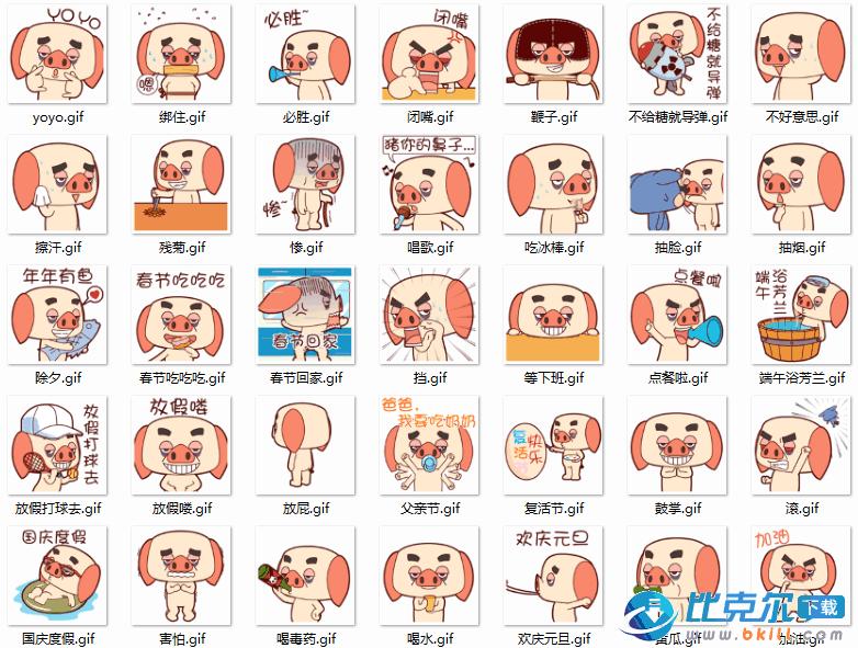 a表情猪qq表情100个表情表情我吃很多想动态包图片