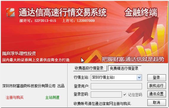 通�_信金融�K端免�M版