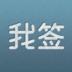 我签APP v1.7.0