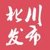 北川发布 v1.0 安卓版