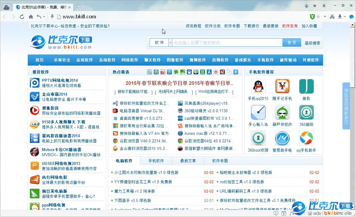 115浏览器绿色版