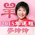 麦玲玲2015羊年运程 v1.0.7 安卓版