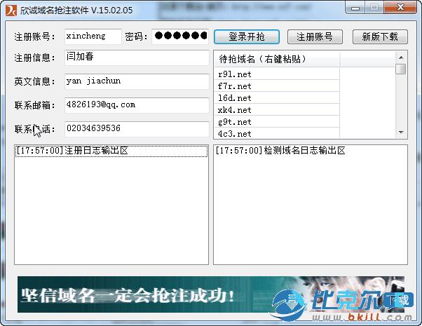 欣诚域名抢注软件