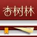 医学文献 v1.8.6 安卓版