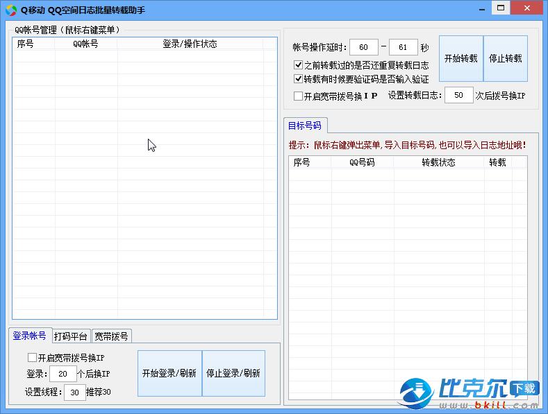 qq空间日志转载软件