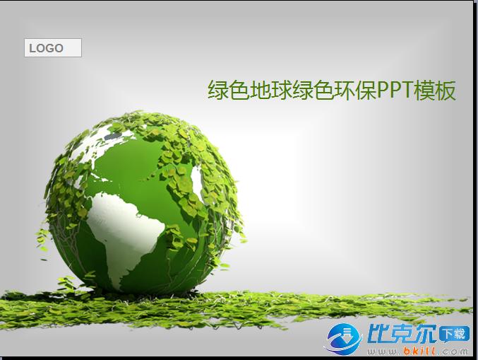 绿色地球绿色环保ppt模板下载 免费版 - 比克尔下载
