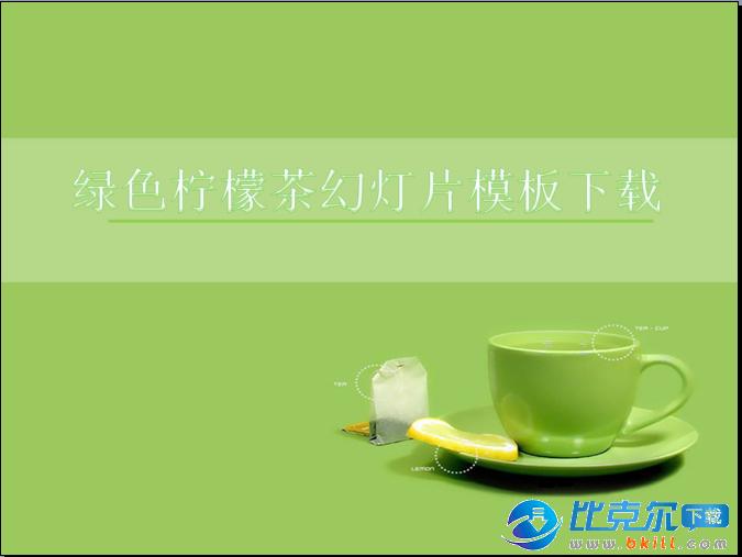 绿色柠檬茶ppt模板下载 免费版 - 比克尔下载