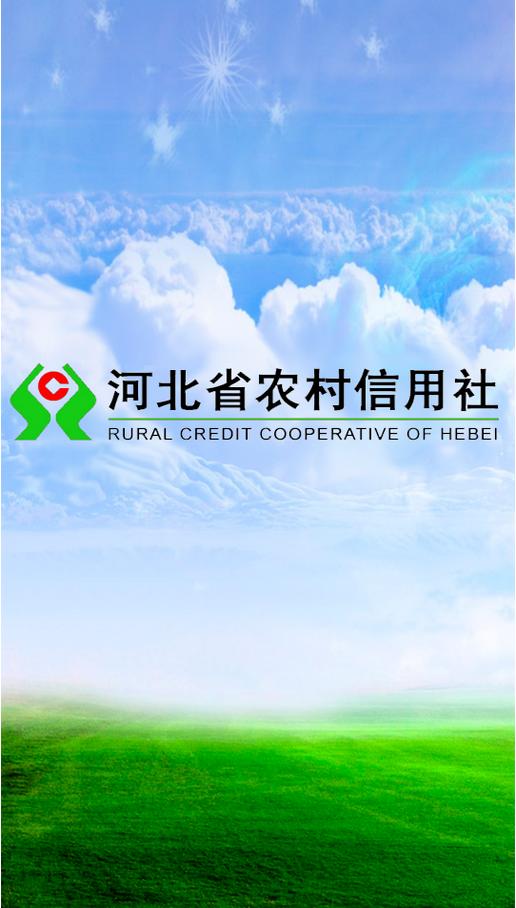 河北省农村信用社手机银行客户端